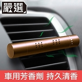 嚴選 車用出風孔空氣清淨香水芳香劑(金/送三支香棒)