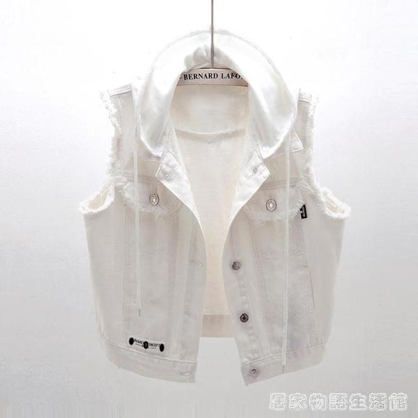 新款韓版百搭連帽牛仔馬甲女夏短款白色無袖背心馬甲坎肩上衣 居家物语
