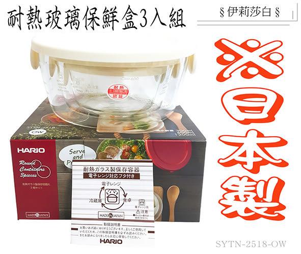 日本製-HARIO/附蓋耐熱微波玻璃皿/三入圓型耐熱玻璃保鮮盒-白色(SYTN-2518)