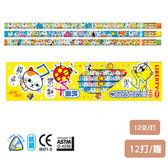 【利百代】CB-137 注音符號皮頭鉛筆(12支/打/12打/籮 )