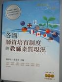 【書寶二手書T9/社會_QNL】各國師資培育制度與教師素質_王秋絨