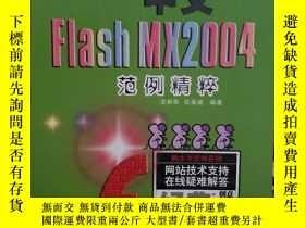 二手書博民逛書店圖形圖像範例精粹-----中文Flash罕見MX2004範例精粹
