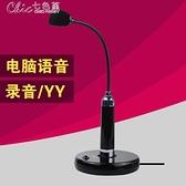 台式筆記本電腦麥克風YY語音K歌專用電容話筒YXS 【全館免運】