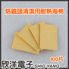 烙鐵頭清潔用耐熱海棉 60x40x1 mm (100片)