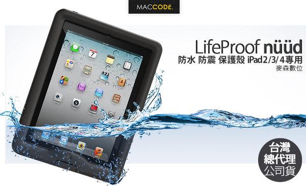 【台灣總代理 公司貨】LifeProof nuud 極致防護 防水防震 保護殼 iPad 2 / 3 / 4 專用 黑色 含專用立架