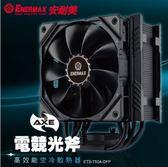 新竹【超人3C】保銳 ENERMAX 空冷 CPU散熱器 T50-AXE ETS-T50A-DFP