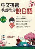 中文拼音快速學會說日語(彩色版)