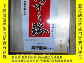 二手書博民逛書店成才之路罕見高中數學 必修 3 2007Y203004 賈鳳山