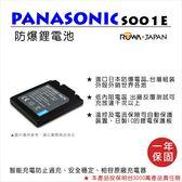 ROWA 樂華 FOR Panasonic 國際牌 CGA-S001E/BCA7 S001 電池 外銷日本 原廠充電器可用 全新 保固一年 FX1 FX5