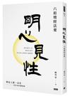 明心見性:六祖壇經法要 /陳琴富