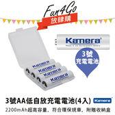 放肆購 Kamera 佳美能 3號電池 4入 低自放電 AA 3號 充電電池 遙控器 手電筒 露營燈 照明燈 MP3 無線電