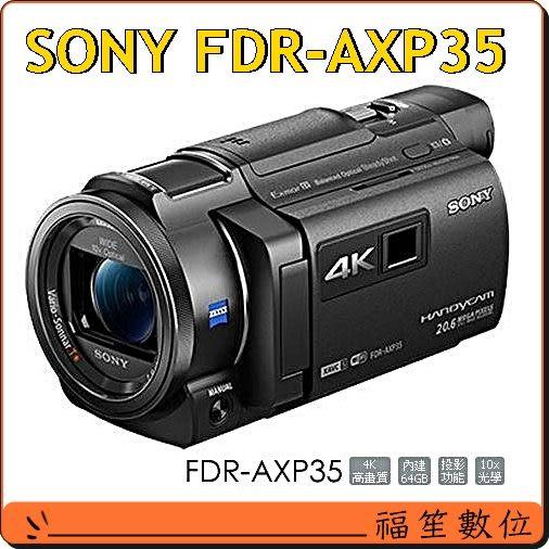 送 FV-100原電8/30【福笙】SONY FDR-AXP35 (索尼公司貨) 送座充+原廠攝影包+大吹球+拭鏡筆+魔布+保貼
