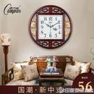 新中式掛鐘客廳靜音復古創意石英鐘表中國風家用電子現代時鐘掛表  印象家品