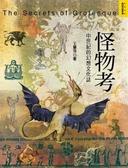(二手書)怪物考-中世紀的幻想文化誌