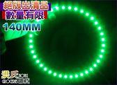 【洪氏雜貨】   236A033    天使眼SMD 140mm不挑款隨機出貨 綠色單入    LED 魚眼光圈 飾圈