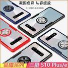 晶耀系列 Samsung Galaxy S10 Plus 手機殼 支持車載磁吸 三星 S10+ 保護殼 手機套 支架 防摔 保護套