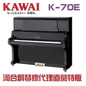 河合 KAWAI K-70E直立式 3號鋼琴 總代理直營/原廠直營展示批售中心