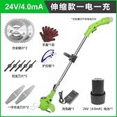 割草機手持 宏馬鋰電割草機家用小型輕便充電式除草機多功能電動打草修剪神器 風馳