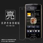 ◆亮面螢幕保護貼 Sony Xperia ray ST18i 保護貼 軟性 亮貼 亮面貼 保護膜