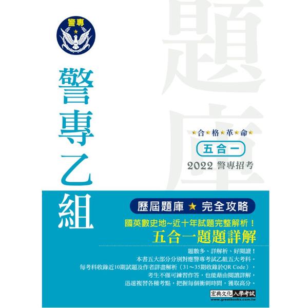 合格革命警專入學考試(乙組行政警察科)5合1歷屆題庫攻略