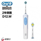 ◤贈牙線棒◢ 德國 百靈 Oral-B 活力美之白電動牙刷 D12.W ◤內附兩支刷頭◢