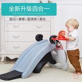 (低價促銷)搖馬滑梯兒童搖馬組合二合一寶寶周歲禮物大號加厚1-6歲搖椅木馬XW