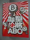 【書寶二手書T9/繪本_GIC】血型小將ABO_彭玲林, 樸東宣