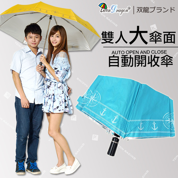 船錨海軍風。超大自動傘-防風自動開收傘-晴雨傘雙人傘親子傘折傘【JOANNE就愛你】B6115B