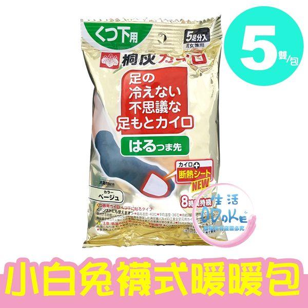 小白兔 暖暖包 襪式 8hr 5雙/包 暖包 鞋襪式 腳墊式 男女兼用 日本製 持續8小時【生活ODOKE】