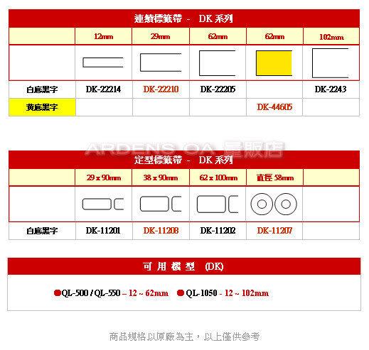 brother 定型標籤帶(CD/DVD) DK-11207 (直徑58mm 白底黑字 100張/卷)