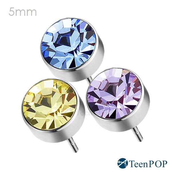 鋼耳環 ATeenPOP 魅力無限 5mm 一對價格 抗過敏 中性耳環 男耳環 鋯石耳環 西德鋼 玩色繽紛