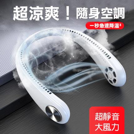台灣24小時現貨 土城出貨 USB充電式無葉掛脖風扇 掛頸風扇風扇懶人風扇 掛頸迷妳小型便攜USB風扇