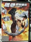 挖寶二手片-C14-009-正版DVD-泰片【鐵拳:即刻復仇】-小杉健*蓋瑞丹尼爾(直購價)