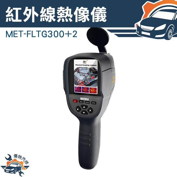 紅外線熱顯像儀 熱像儀 強化型 熱顯像儀 紅外線溫度計 測溫槍 抓漏專用 FLTG300+2