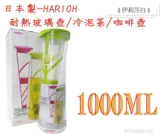 日本製-HARIO  1000ml 耐熱玻璃壺/冷泡茶/咖啡壺--綠色冷泡茶壺 / MDN-10