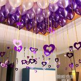 結婚慶用品婚房佈置生日派對珠光氣球婚禮心形裝飾品套餐雨絲吊墜