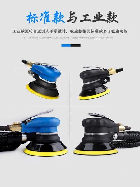 氣動打磨機5寸拋光機汽車打蠟機磨光機氣磨干磨機125帶吸塵砂紙機 樂活生活館