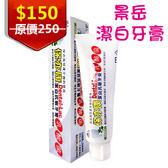 [折扣碼yahoo2019]景岳 保亦康潔白牙膏(乳酸菌)160g/條 清檸薄荷味
