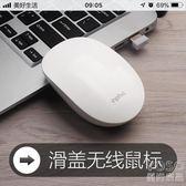 無線滑鼠 創意滑蓋滑鼠可充電式無線滑鼠靜音無聲女生可愛超薄便攜電腦  『優尚良品』