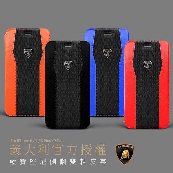 【藍寶堅尼 原廠授權】 4.7吋/5.5吋 iPhone 7/7 PLUS/i7/i7+ 手機套 lamborghini 雙料側翻保護皮套