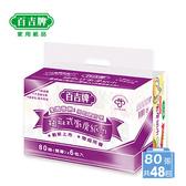 百吉牌抽取式廚房紙巾80張/6包/8袋/箱210MM*195mm