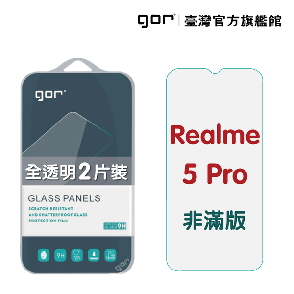 【GOR保護貼】Realme 5 Pro 9H鋼化玻璃保護貼 realme 5pro 全透明非滿版2片裝 公司貨 現貨