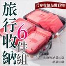 M-5061旅行收納袋6件組.旅行箱內分裝(不挑色) [54722]