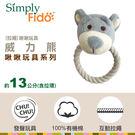 【毛麻吉寵物舖】SimplyFido 威力熊(拉繩)啾啾玩具