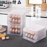 廚房收納  冰箱保鮮盒雞蛋收納盒塑料抽屜式