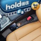 Hold得住 汽車座椅防落邊條_1入(汽...
