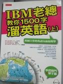 【書寶二手書T3/語言學習_YCU】IBM老總教你1500字溜英語(上)_尚保羅.奈易耶