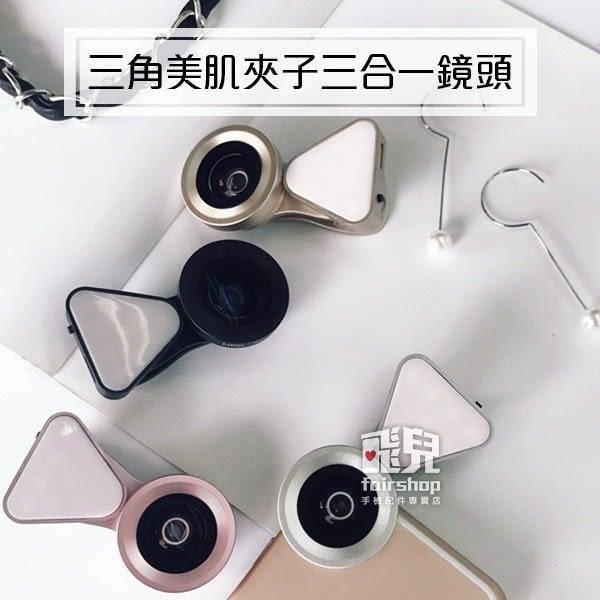 【妃凡】三角美肌三合一夾子鏡頭 外接式 通用型 美顏神器 手機鏡頭 蘋果光 特效 補光燈