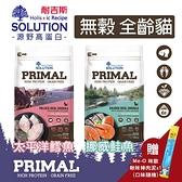 PRO毛孩王 耐吉斯SOLUTION 源野高蛋白 無穀全齡貓 鮭魚 鱈魚配方3LB(隨機贈咪歐肉泥*1條)