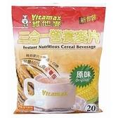 維他麥三合一麥片-原味30g x20入【愛買】